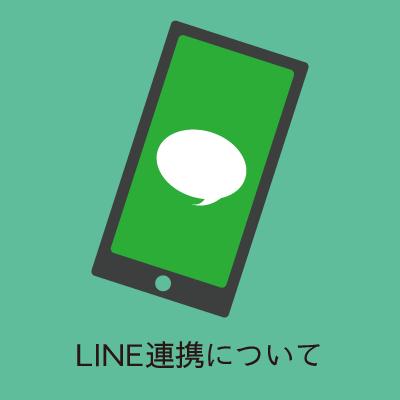 LINE連携について