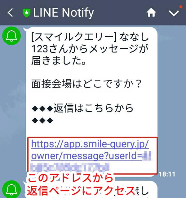 LINE Notifyに記載のアドレスから返信を行ってください